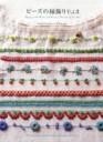 beadsedging_cov