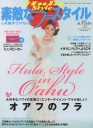 japan_hulastyle_no.32_autumn2010_cover_lite