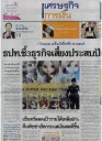 2009thai freshlight newspaper