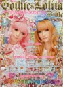 gothic&lolitabiblecover_sm