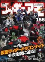 japan_figureoh_30jan2011_cover_lite