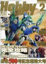 japan_hobbyjapan_feb2011_cover_lite