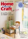 japan_homesweetcraft_vol.10_cover_lite