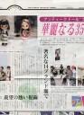 Mainichi Chugakusei Shimbun