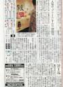 asahi shimbun 3-18-08