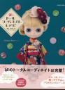 wa doll coord recipe_cov