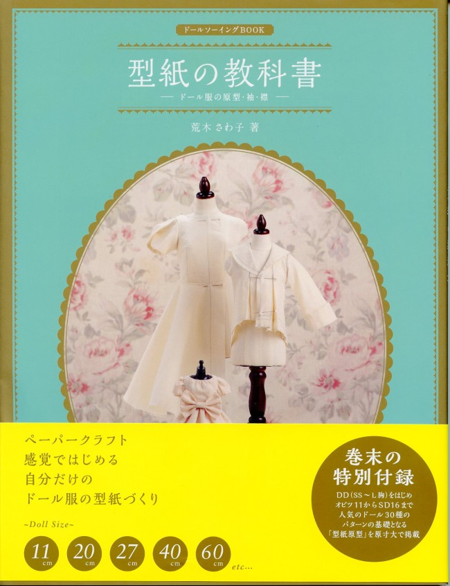 DollSewingBook_001