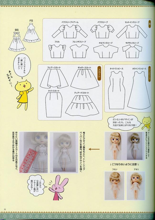 DollSewingBook_002