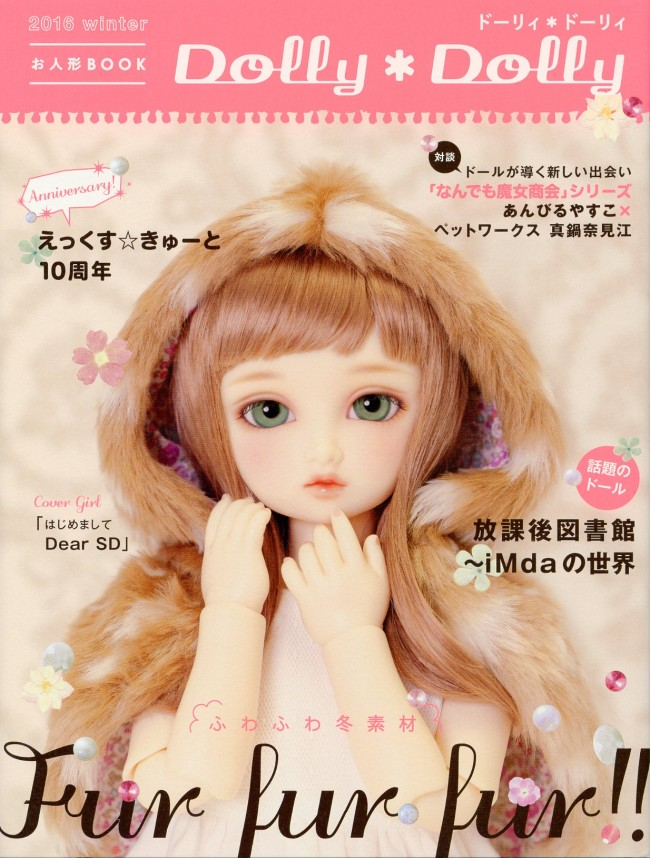 dollydolly2016winter001