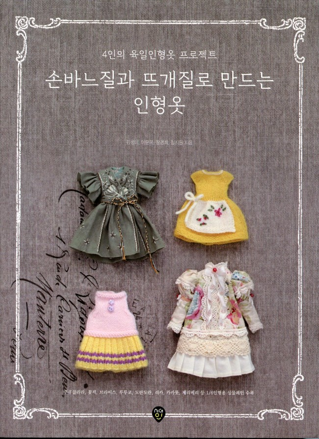 Hand knitted doll clothes_1